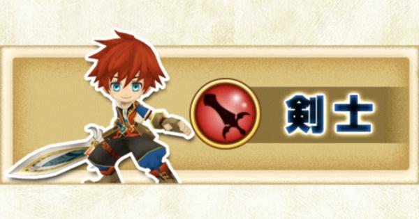 剣士(剣)の最強ランキングとキャラ一覧