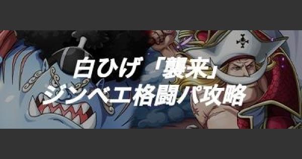 ジンベエ格闘パ 白ひげ襲来戦攻略