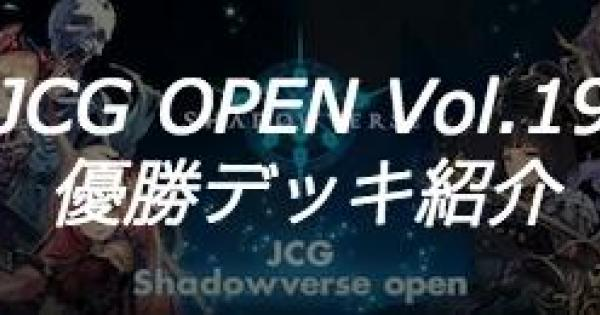 JCG OPEN Vol.19大会の優勝者デッキ紹介