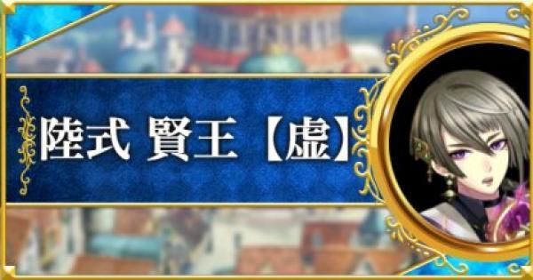 陸式(トーナメント16段) 攻略&デッキ構成 | 叡王【虚】
