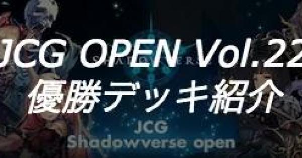 JCG OPEN Vol.22大会の優勝者デッキ紹介