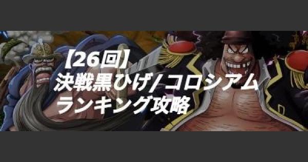 【第25回】コロシアム/決戦黒ひげ/ランキングに挑戦