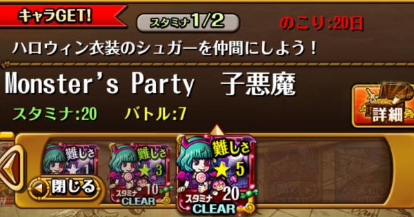 モンスターズパーティ シュガー【星5】攻略