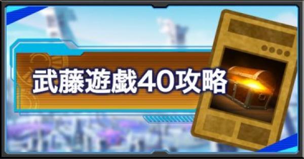 武藤遊戯40周回攻略情報|おすすめドロップカードも紹介