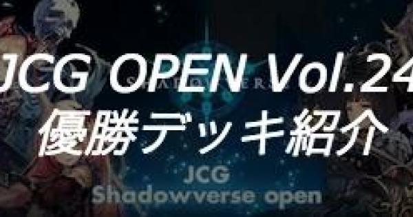 JCG OPEN Vol.24大会の優勝者デッキ紹介