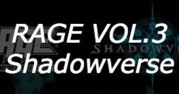 RAGE VOL.3大会の優勝デッキ予想