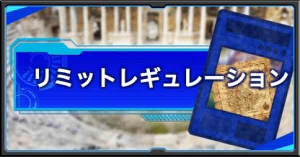 禁止/制限カード情報 リミットレギュレーション
