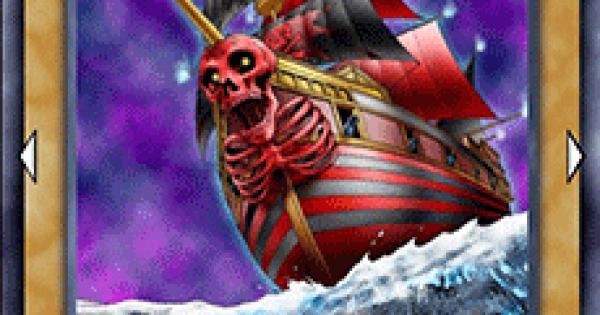 海賊船スカルブラッド号の評価と入手方法