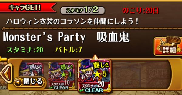 モンスターズパーティ コラソン【星5】攻略