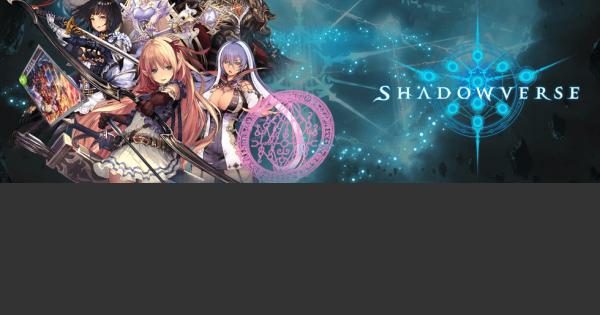第6回『Shadowverse』大会の概要と優勝デッキ紹介