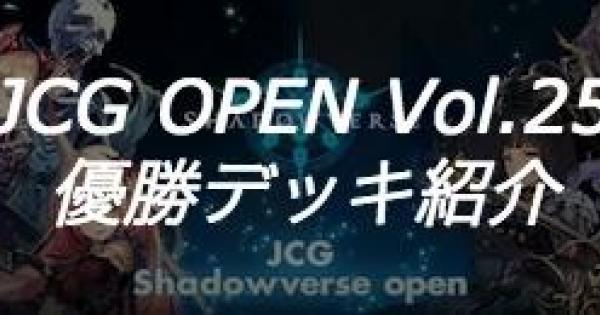 JCG OPEN Vol.25大会の優勝者デッキ紹介