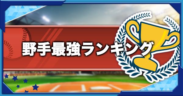 野手キャラ最強ランキング|7/2更新
