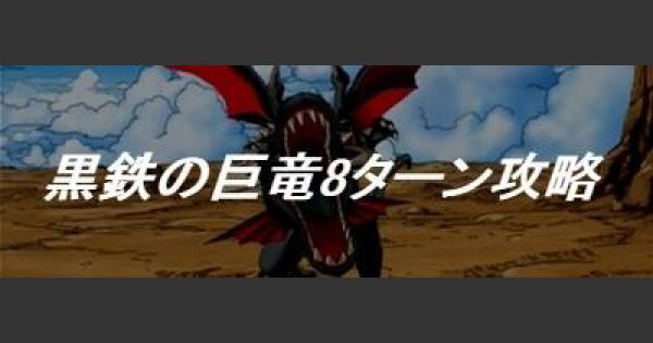 「黒鉄の巨竜」物理攻略!8ターンでクリアする方法を徹底解説!
