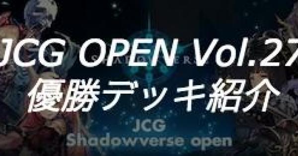 JCG OPEN Vol.27大会の優勝者デッキ紹介