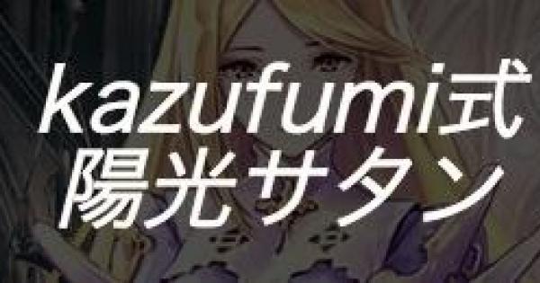 Master帯でも連勝!Kazufumi式陽光サタンの紹介