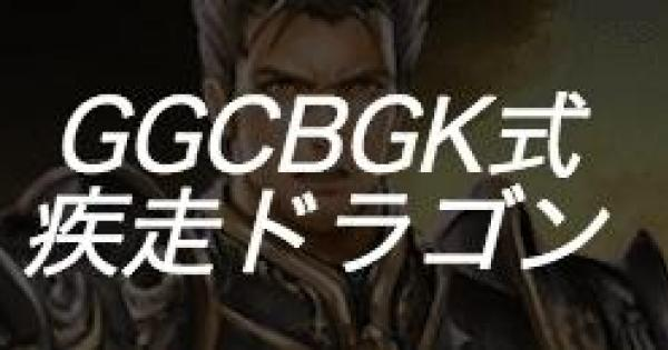 Master帯で16連勝!GGCBGK式疾走ドラゴンの紹介