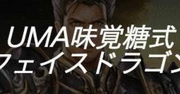 Masterで勝率7割!UMA味覚糖式フェイスドラゴンの紹介