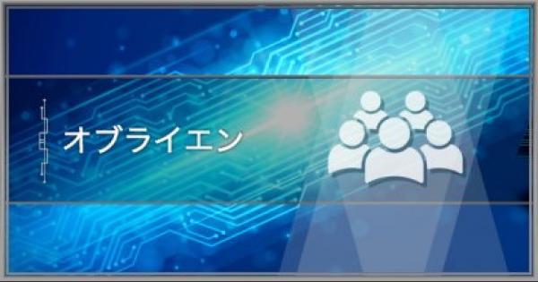 オブライエンのキャラ情報|遊戯王GX