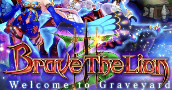 Welcome to Graveyardの攻略と適正キャラ