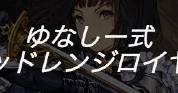 Master帯で6連勝!ゆなしー式ミッドレンジロイヤルの紹介