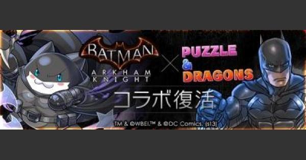 バットマンコラボ<第5弾>の当たりモンスター