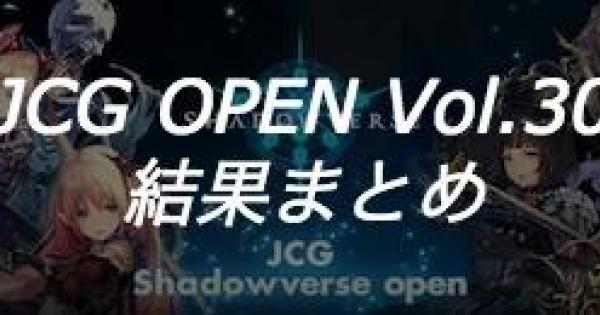 JCG OPEN Vol.30大会の結果まとめ