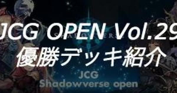 JCG OPEN Vol.29大会の優勝者デッキ紹介