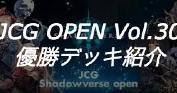 JCG OPEN Vol.30大会の優勝者デッキ紹介