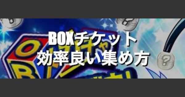 第3回ボックス(BOX)ガチャチケットを効率よく集める方法
