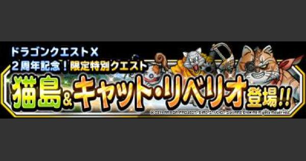 猫島 上級(キャット・リベリオ討伐) 攻略!