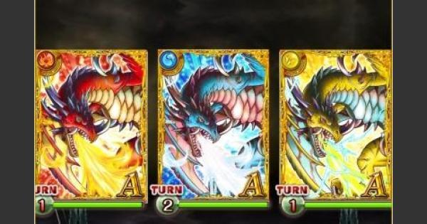 神竜降臨1『ハード竜帝級』攻略 | 雷鳴蠢く至天塔