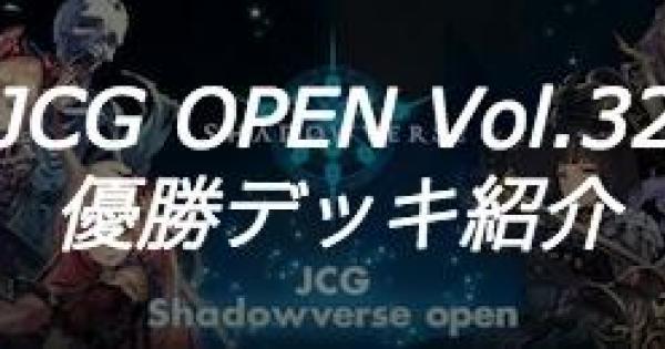 JCG OPEN Vol.32大会の優勝者デッキ紹介