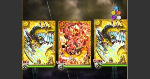 神竜降臨1『ノーマル竜帝級』攻略