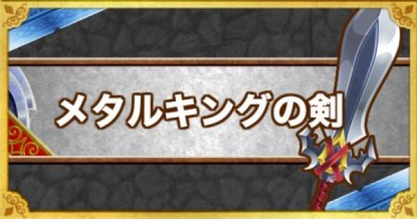 メタルキングの剣の能力と付けるべき錬金効果