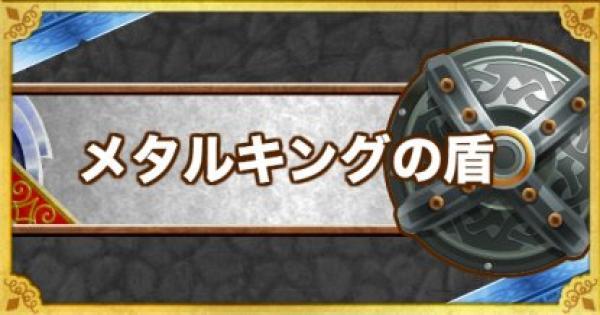 メタルキングの盾(SS)の能力と付けるべき錬金効果