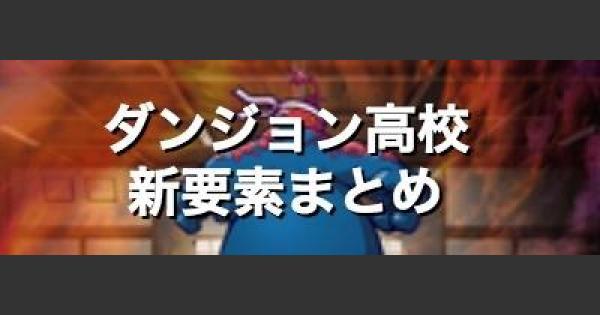 剣道場(道場)の攻略と新要素まとめ|ダンジョン高校