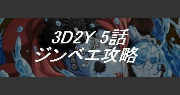 "3D2Y 5話「仲間がいる""よ!!!!」攻略"