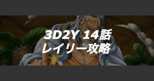 3D2Y 14話「一つの提案」攻略と周回パーティ