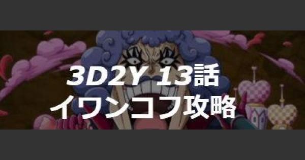 3D2Y 13話「カマバッカ王国からの想い」攻略と周回パ