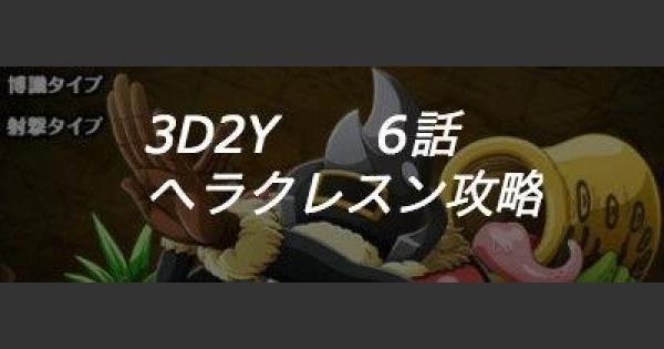 3D2Y 6話「ボーイン列島からの想い」攻略