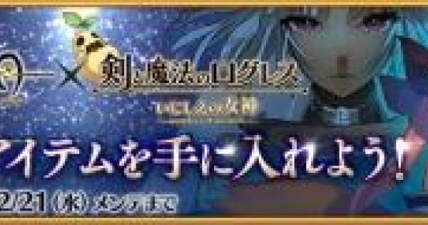 Fate/EXTELLAコラボの攻略まとめ