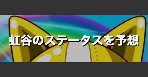 虹谷のステータスを予想!
