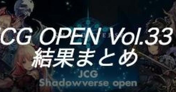 JCG OPEN Vol.33大会の結果まとめ