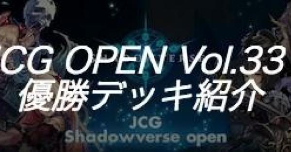 JCG OPEN vol.33大会の優勝者デッキ紹介