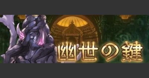 『幽世の鍵』攻略(VH/EX/HELL)