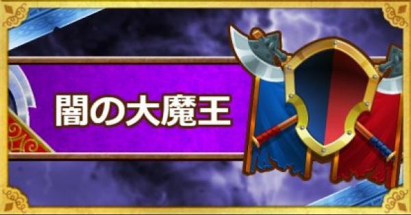 「レジェンドクエストDQ3 最終章」闇の大魔王ゾーマ戦攻略!