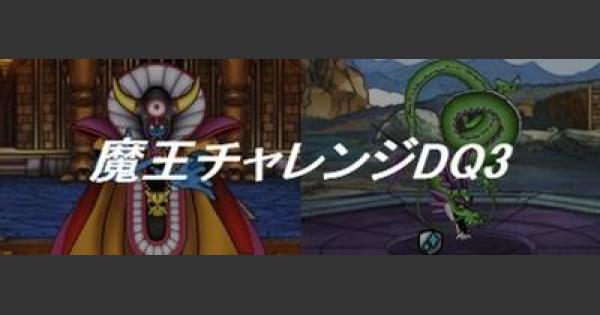 「魔王チャレンジDQ3」攻略法まとめ