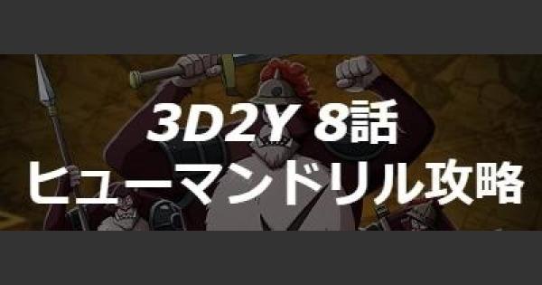 3D2Y 8話「クライガナ島からの想い」攻略