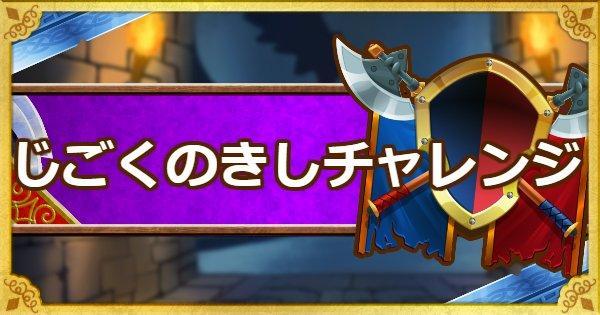 「じごくのきしチャレンジ」ドラゴン縛り&ウェイト140攻略!
