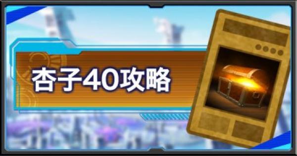 杏子40周回攻略情報 おすすめドロップカードも紹介